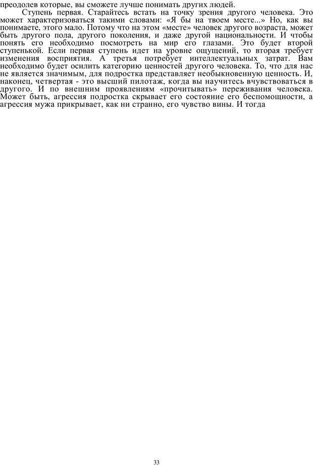 PDF. Кризис сорока. Советы психолога современной женщине. Белозуб Г. И. Страница 32. Читать онлайн