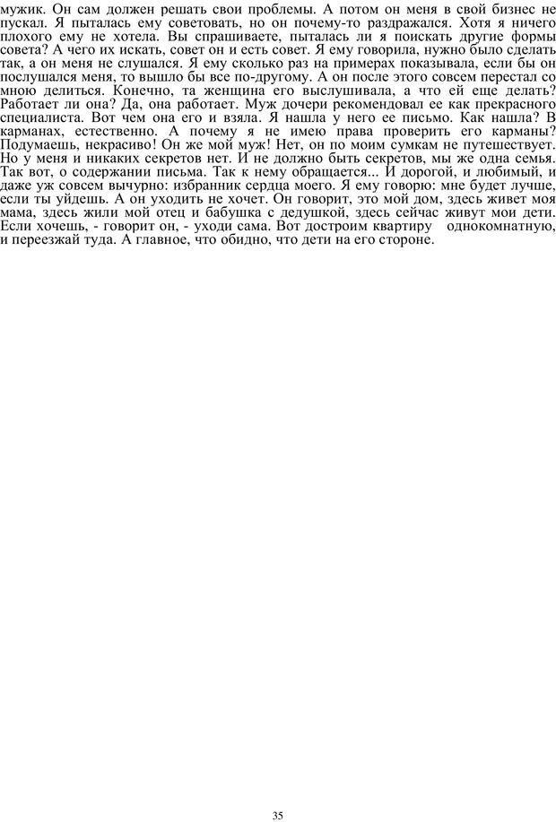 PDF. Кризис сорока. Советы психолога современной женщине. Белозуб Г. И. Страница 34. Читать онлайн