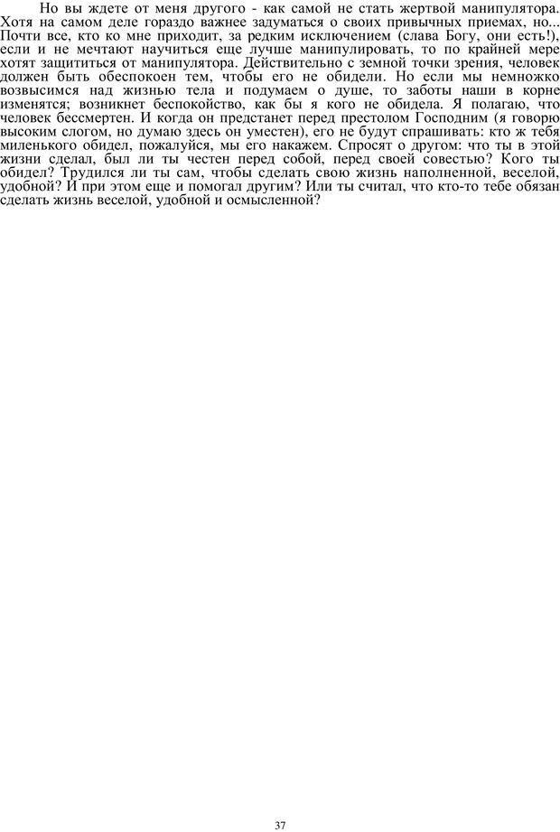 PDF. Кризис сорока. Советы психолога современной женщине. Белозуб Г. И. Страница 36. Читать онлайн