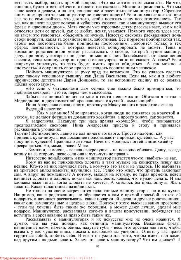 PDF. Кризис сорока. Советы психолога современной женщине. Белозуб Г. И. Страница 39. Читать онлайн
