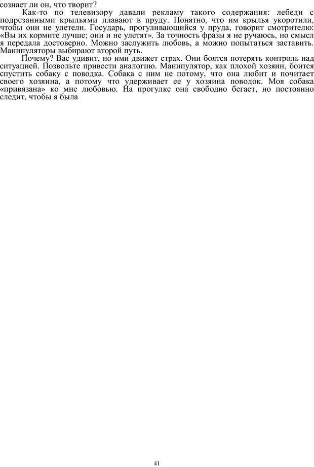 PDF. Кризис сорока. Советы психолога современной женщине. Белозуб Г. И. Страница 40. Читать онлайн