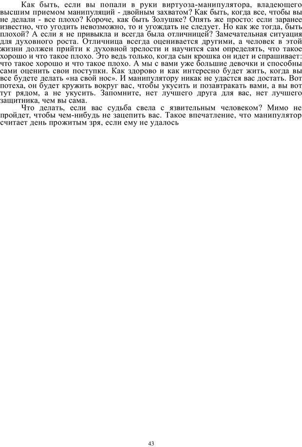 PDF. Кризис сорока. Советы психолога современной женщине. Белозуб Г. И. Страница 42. Читать онлайн