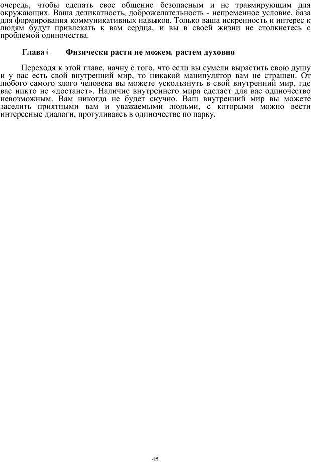 PDF. Кризис сорока. Советы психолога современной женщине. Белозуб Г. И. Страница 44. Читать онлайн