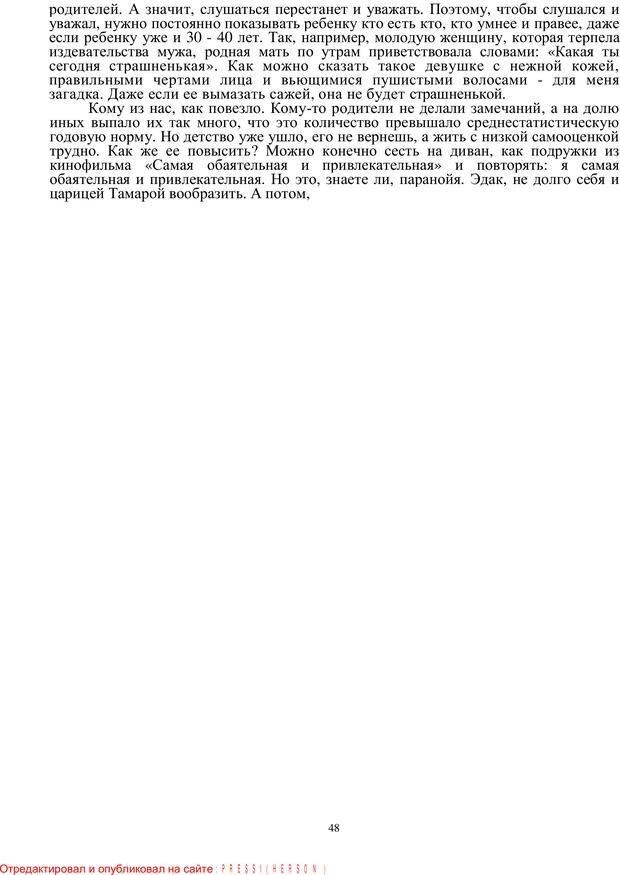 PDF. Кризис сорока. Советы психолога современной женщине. Белозуб Г. И. Страница 47. Читать онлайн