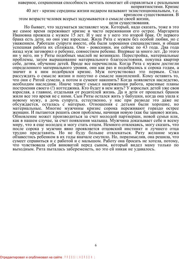PDF. Кризис сорока. Советы психолога современной женщине. Белозуб Г. И. Страница 5. Читать онлайн