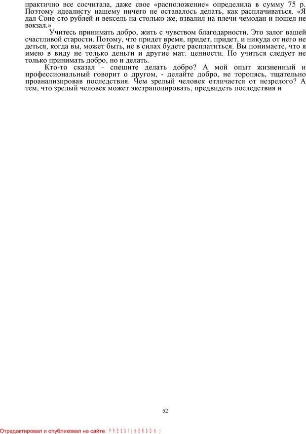 PDF. Кризис сорока. Советы психолога современной женщине. Белозуб Г. И. Страница 51. Читать онлайн