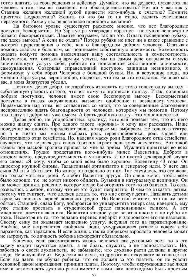 PDF. Кризис сорока. Советы психолога современной женщине. Белозуб Г. И. Страница 52. Читать онлайн