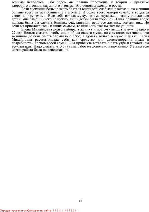 PDF. Кризис сорока. Советы психолога современной женщине. Белозуб Г. И. Страница 53. Читать онлайн