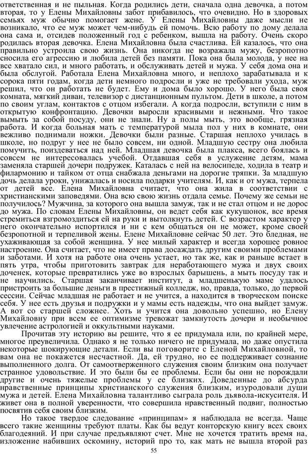 PDF. Кризис сорока. Советы психолога современной женщине. Белозуб Г. И. Страница 54. Читать онлайн