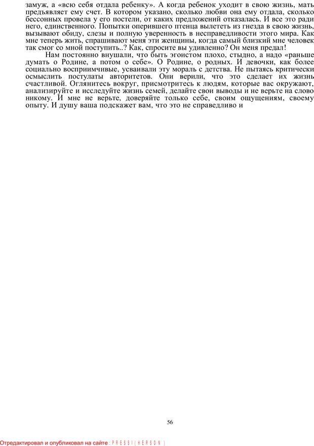 PDF. Кризис сорока. Советы психолога современной женщине. Белозуб Г. И. Страница 55. Читать онлайн