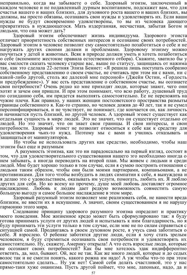 PDF. Кризис сорока. Советы психолога современной женщине. Белозуб Г. И. Страница 56. Читать онлайн