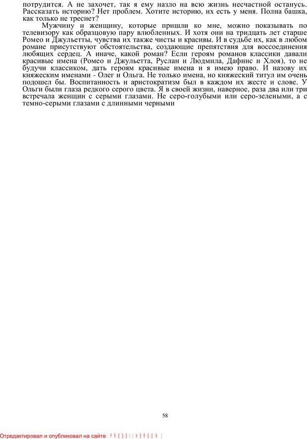 PDF. Кризис сорока. Советы психолога современной женщине. Белозуб Г. И. Страница 57. Читать онлайн