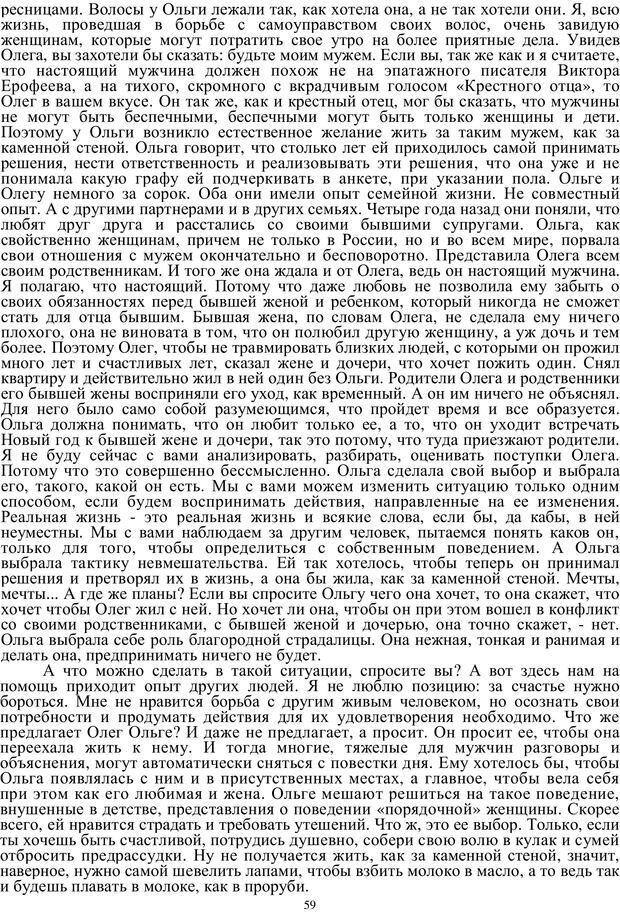 PDF. Кризис сорока. Советы психолога современной женщине. Белозуб Г. И. Страница 58. Читать онлайн