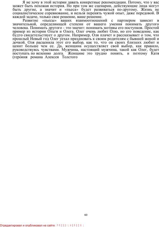 PDF. Кризис сорока. Советы психолога современной женщине. Белозуб Г. И. Страница 59. Читать онлайн