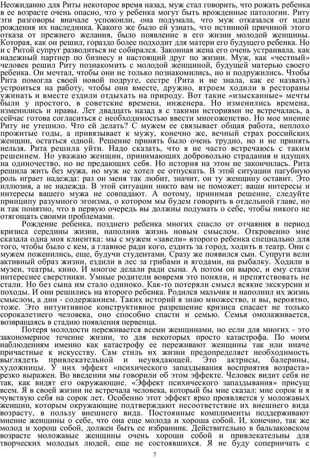 PDF. Кризис сорока. Советы психолога современной женщине. Белозуб Г. И. Страница 6. Читать онлайн
