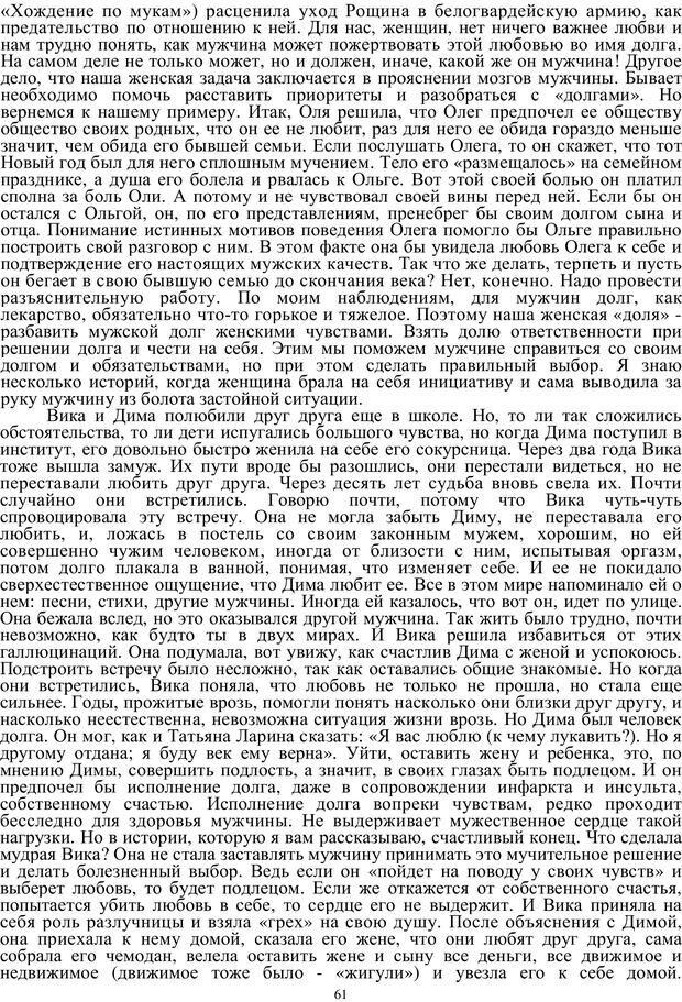 PDF. Кризис сорока. Советы психолога современной женщине. Белозуб Г. И. Страница 60. Читать онлайн