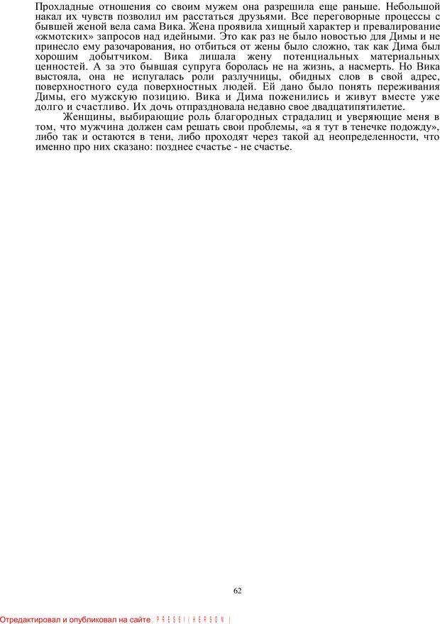PDF. Кризис сорока. Советы психолога современной женщине. Белозуб Г. И. Страница 61. Читать онлайн