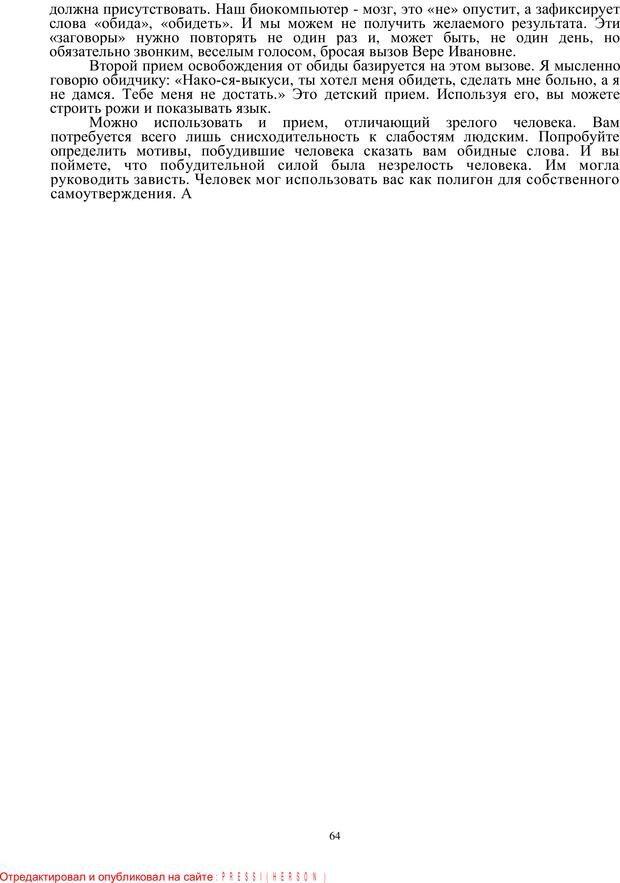 PDF. Кризис сорока. Советы психолога современной женщине. Белозуб Г. И. Страница 63. Читать онлайн