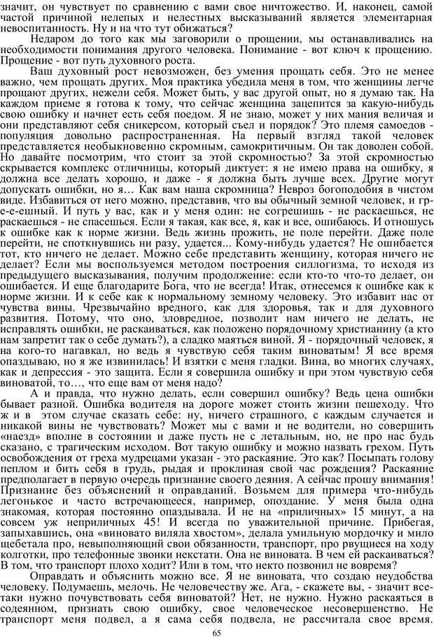 PDF. Кризис сорока. Советы психолога современной женщине. Белозуб Г. И. Страница 64. Читать онлайн
