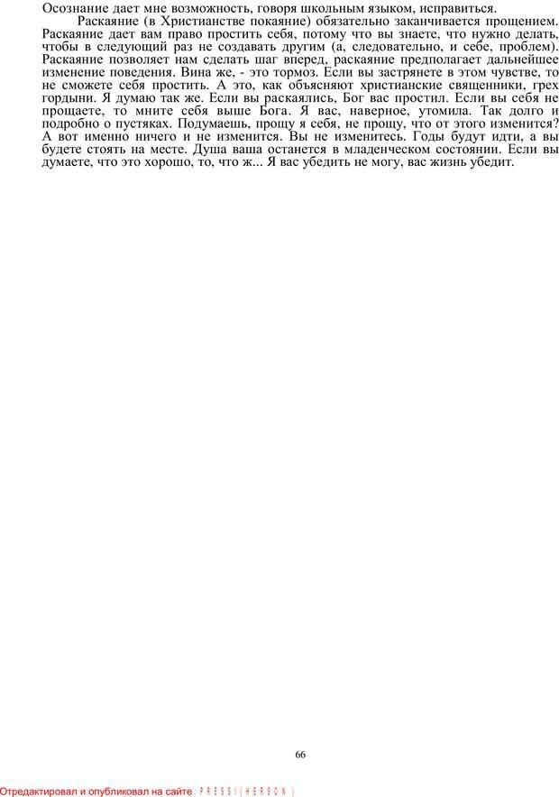 PDF. Кризис сорока. Советы психолога современной женщине. Белозуб Г. И. Страница 65. Читать онлайн
