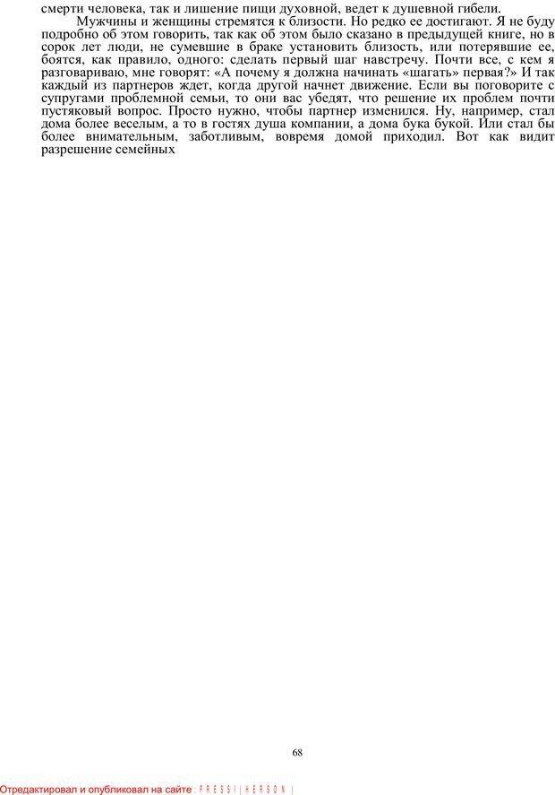 PDF. Кризис сорока. Советы психолога современной женщине. Белозуб Г. И. Страница 67. Читать онлайн