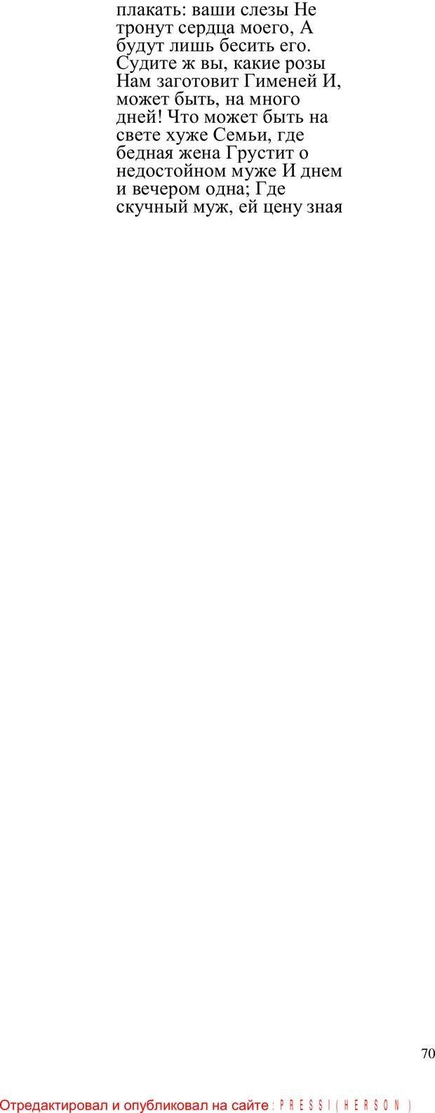 PDF. Кризис сорока. Советы психолога современной женщине. Белозуб Г. И. Страница 69. Читать онлайн