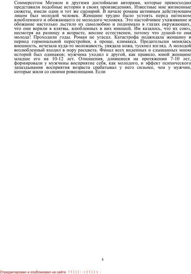 PDF. Кризис сорока. Советы психолога современной женщине. Белозуб Г. И. Страница 7. Читать онлайн