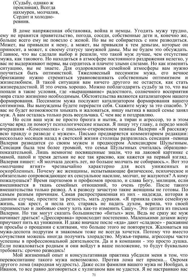 PDF. Кризис сорока. Советы психолога современной женщине. Белозуб Г. И. Страница 70. Читать онлайн
