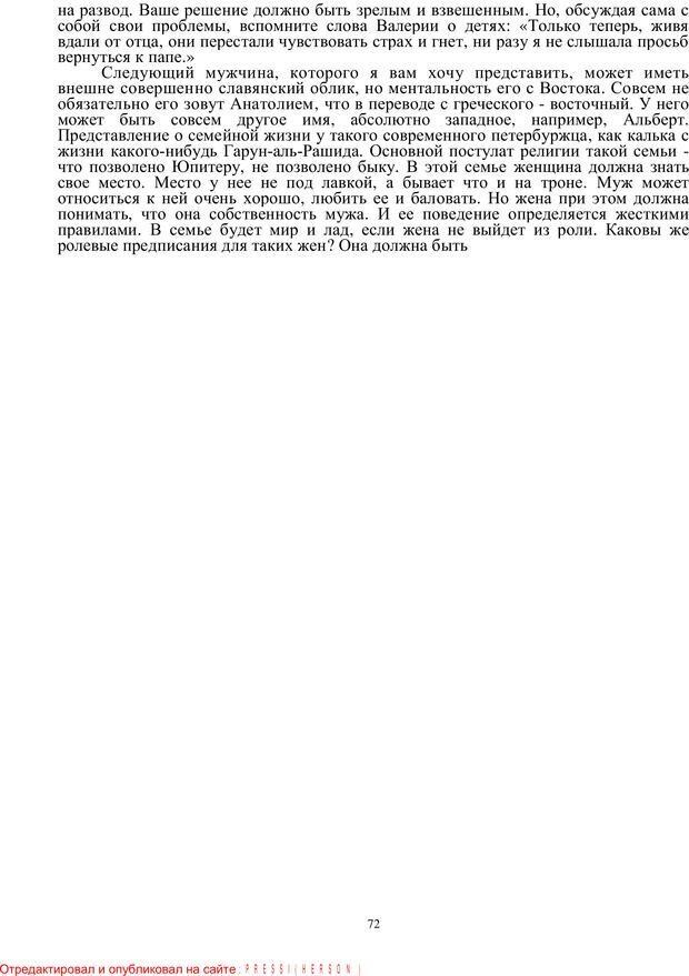 PDF. Кризис сорока. Советы психолога современной женщине. Белозуб Г. И. Страница 71. Читать онлайн