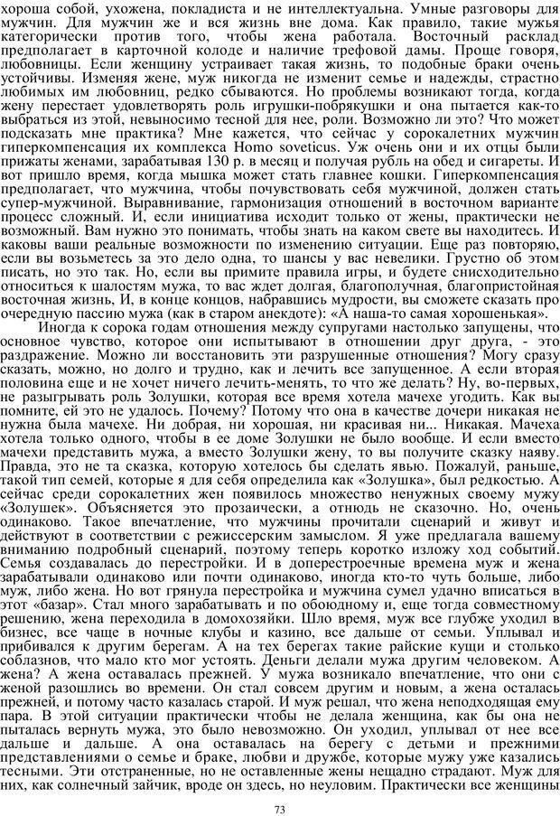 PDF. Кризис сорока. Советы психолога современной женщине. Белозуб Г. И. Страница 72. Читать онлайн