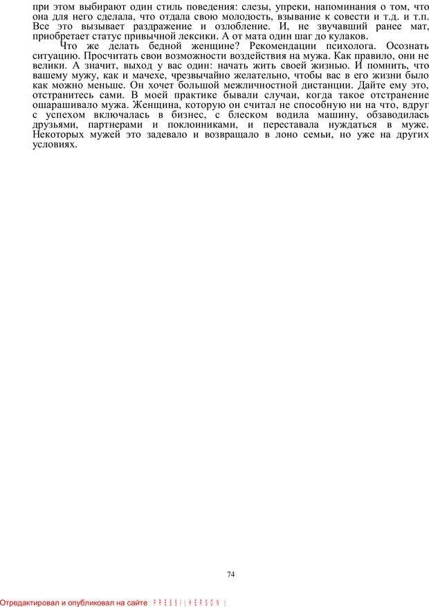 PDF. Кризис сорока. Советы психолога современной женщине. Белозуб Г. И. Страница 73. Читать онлайн