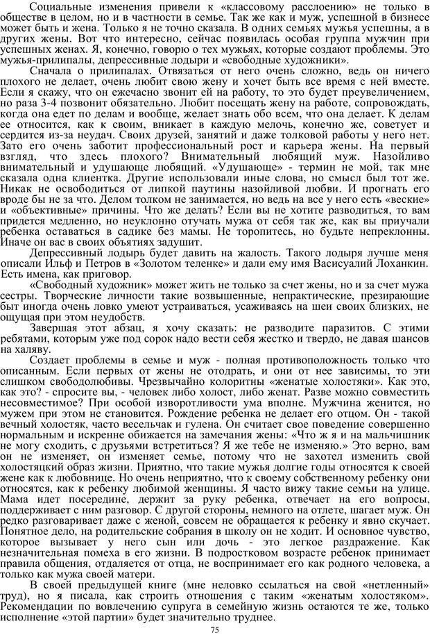 PDF. Кризис сорока. Советы психолога современной женщине. Белозуб Г. И. Страница 74. Читать онлайн