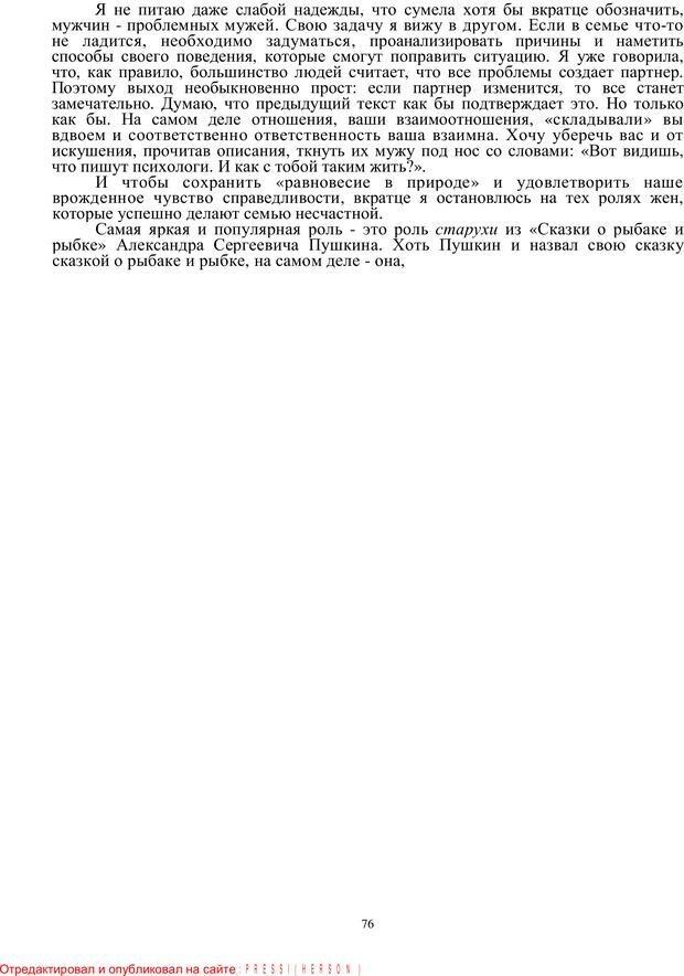 PDF. Кризис сорока. Советы психолога современной женщине. Белозуб Г. И. Страница 75. Читать онлайн