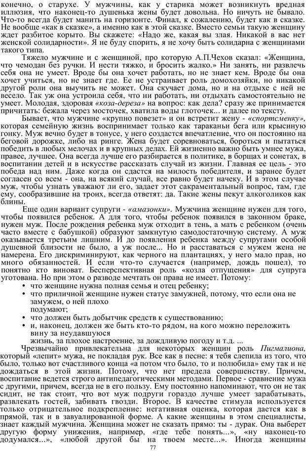 PDF. Кризис сорока. Советы психолога современной женщине. Белозуб Г. И. Страница 76. Читать онлайн