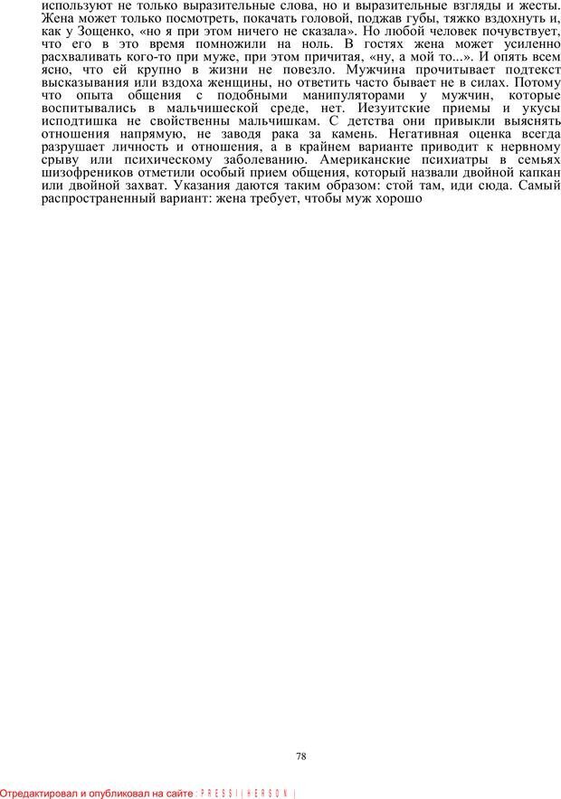 PDF. Кризис сорока. Советы психолога современной женщине. Белозуб Г. И. Страница 77. Читать онлайн