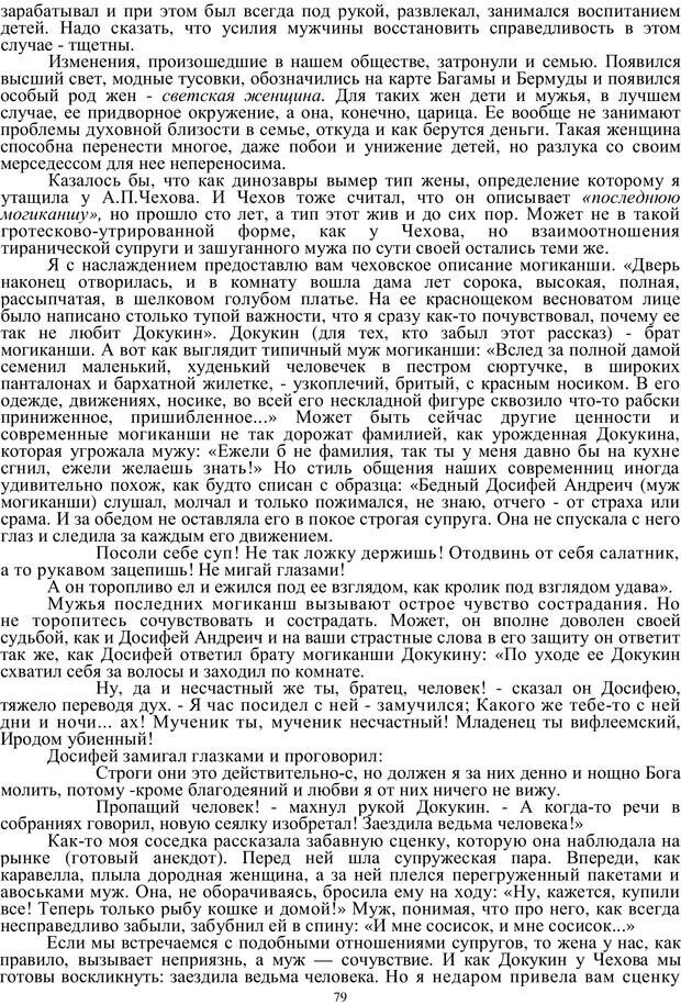 PDF. Кризис сорока. Советы психолога современной женщине. Белозуб Г. И. Страница 78. Читать онлайн