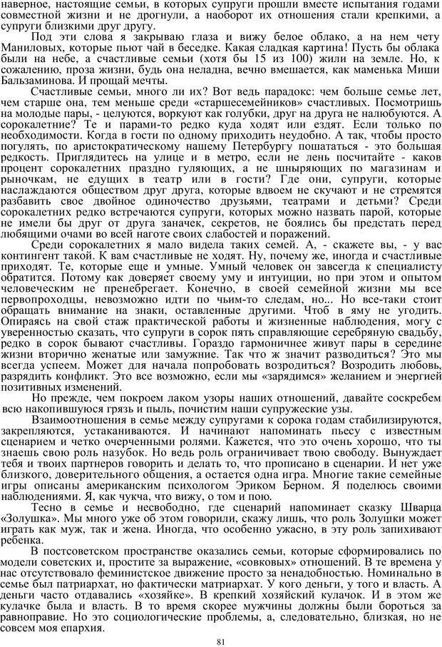 PDF. Кризис сорока. Советы психолога современной женщине. Белозуб Г. И. Страница 80. Читать онлайн