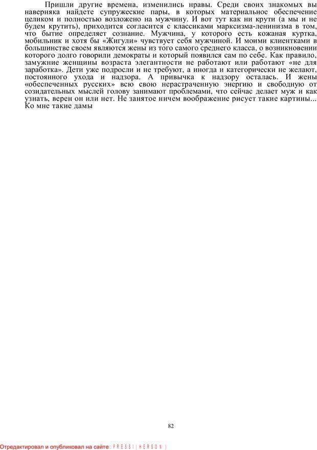PDF. Кризис сорока. Советы психолога современной женщине. Белозуб Г. И. Страница 81. Читать онлайн