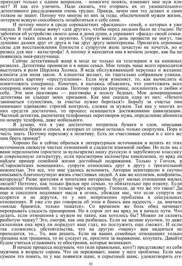 PDF. Кризис сорока. Советы психолога современной женщине. Белозуб Г. И. Страница 82. Читать онлайн