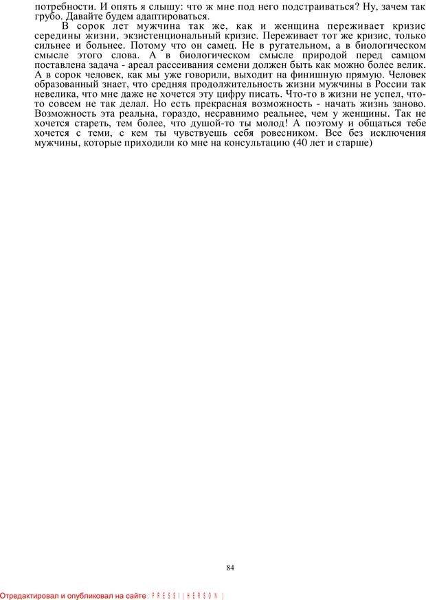 PDF. Кризис сорока. Советы психолога современной женщине. Белозуб Г. И. Страница 83. Читать онлайн