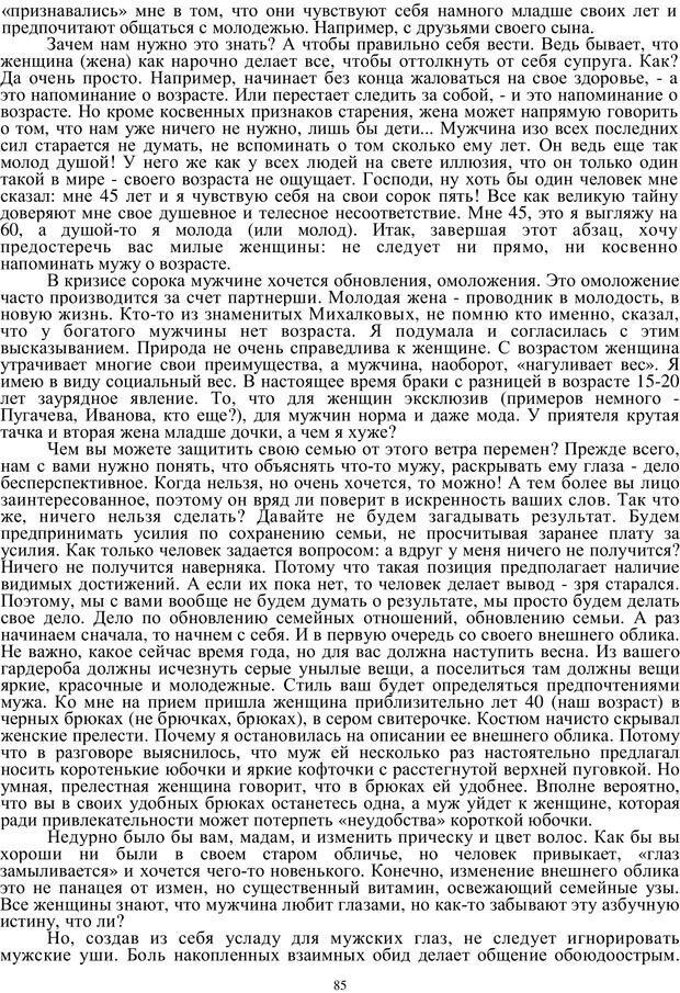 PDF. Кризис сорока. Советы психолога современной женщине. Белозуб Г. И. Страница 84. Читать онлайн