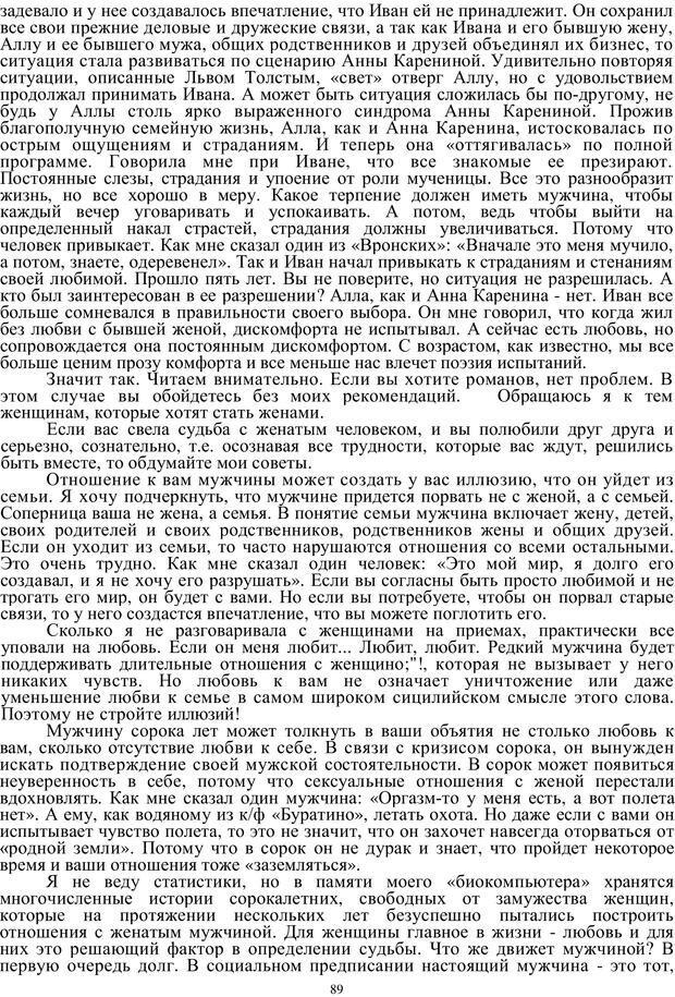 PDF. Кризис сорока. Советы психолога современной женщине. Белозуб Г. И. Страница 88. Читать онлайн