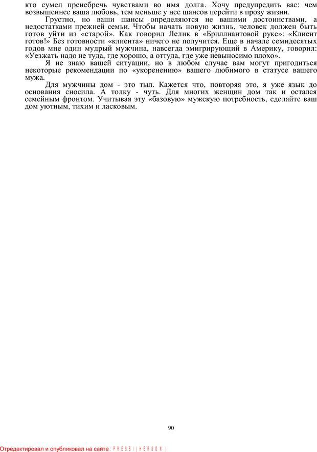 PDF. Кризис сорока. Советы психолога современной женщине. Белозуб Г. И. Страница 89. Читать онлайн