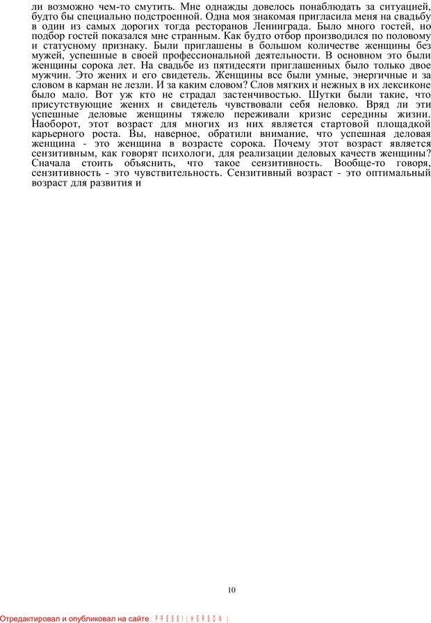 PDF. Кризис сорока. Советы психолога современной женщине. Белозуб Г. И. Страница 9. Читать онлайн