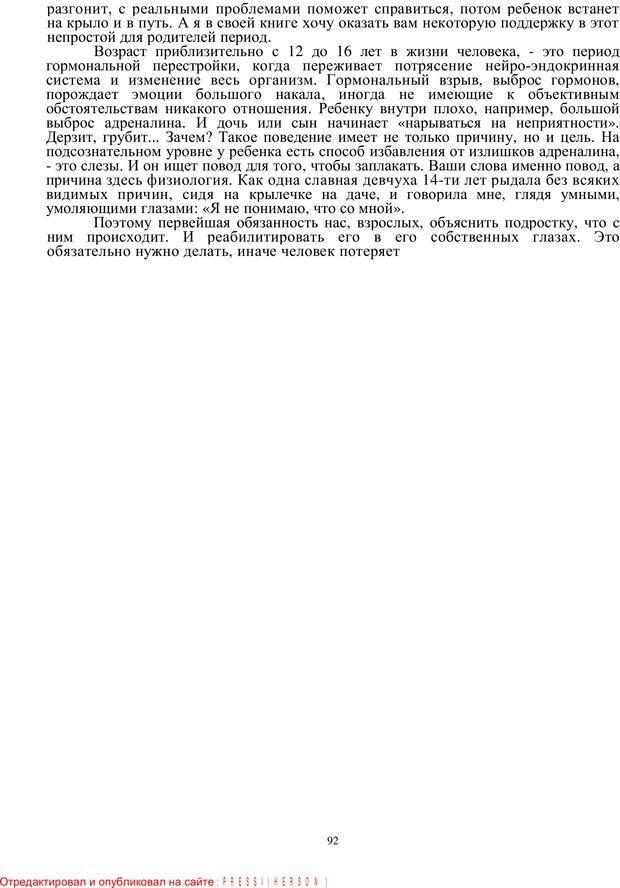 PDF. Кризис сорока. Советы психолога современной женщине. Белозуб Г. И. Страница 91. Читать онлайн