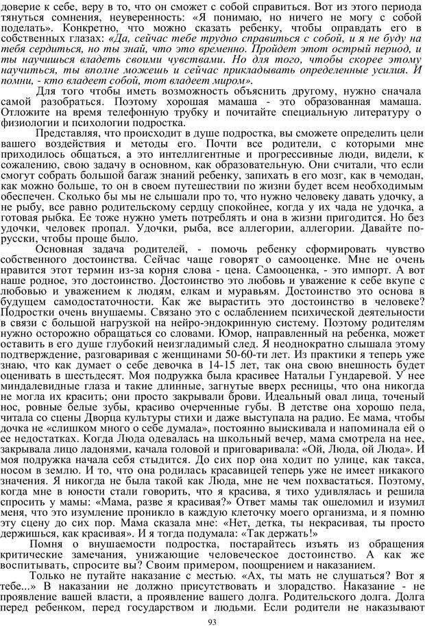 PDF. Кризис сорока. Советы психолога современной женщине. Белозуб Г. И. Страница 92. Читать онлайн