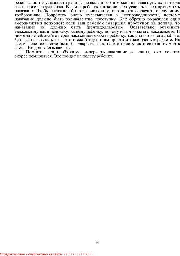 PDF. Кризис сорока. Советы психолога современной женщине. Белозуб Г. И. Страница 93. Читать онлайн