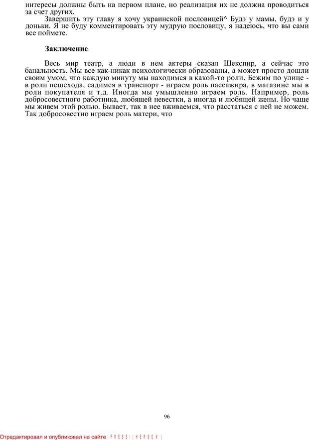 PDF. Кризис сорока. Советы психолога современной женщине. Белозуб Г. И. Страница 95. Читать онлайн