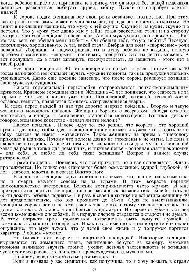 PDF. Кризис сорока. Советы психолога современной женщине. Белозуб Г. И. Страница 96. Читать онлайн
