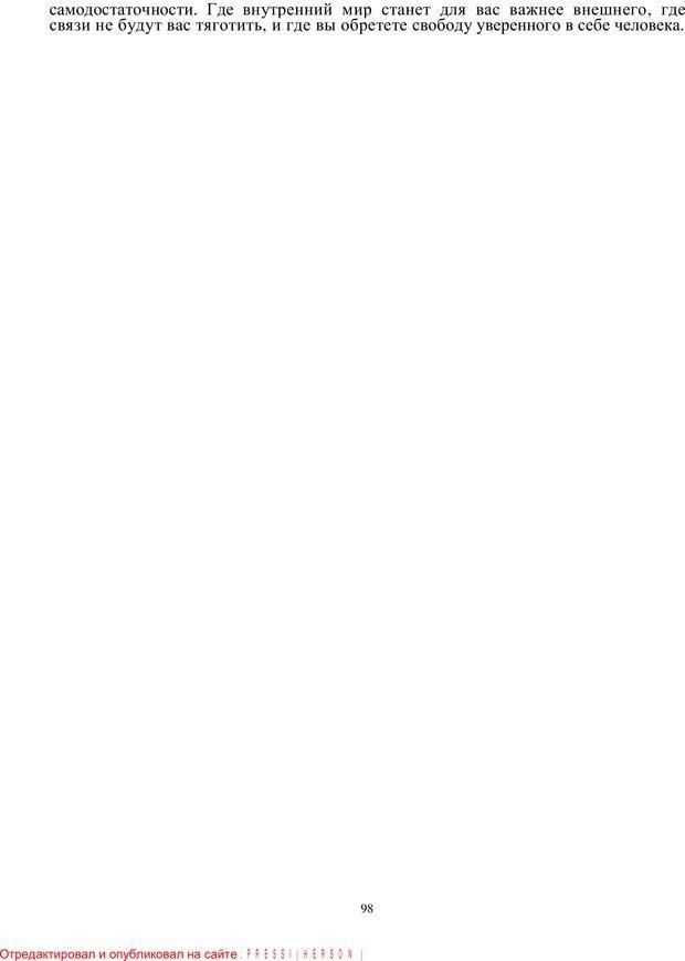 PDF. Кризис сорока. Советы психолога современной женщине. Белозуб Г. И. Страница 97. Читать онлайн